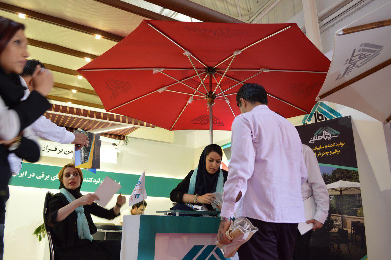 سایبان چتری